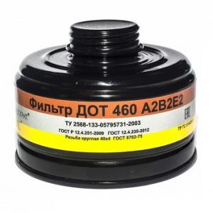 фильтр для противогаза ДОТ 460 марка А2В2Е2