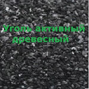 Уголь БАУ-А, ОУ-А, ОУ-Б и др.