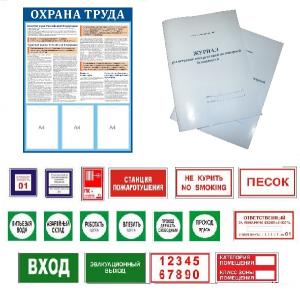 Печатная продукция (плакаты, знаки, журналы, инструкции)