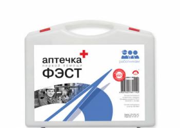 Снижена цена на Аптечку первой помощи работникам (приказ 169н). Цена  - 480 руб.!