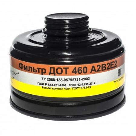 фильтр ДОТ 460 марка А2В2Е2