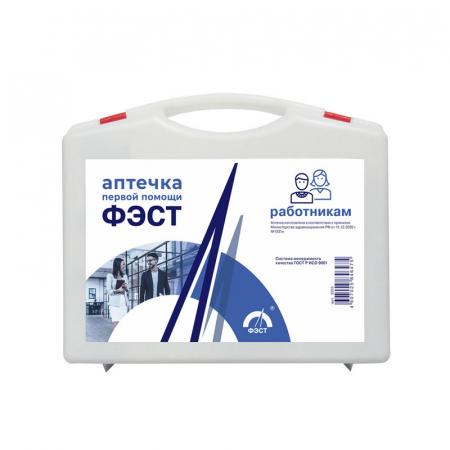 Аптечка первой помощи работникам по приказу 1331н (пл.чемодан)